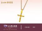 ☆元大鑽石銀樓☆J'code真愛密碼-信仰*黃金墜*