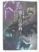 【書寶二手書T4/翻譯小說_BYT】第5位莎莉_吳俊宏, 丹尼爾.凱斯