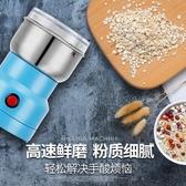 磨粉機 干磨辣椒粉中藥粉碎機器 五谷雜糧磨粉機高速超細家用多功能小型 漫步雲端 免運