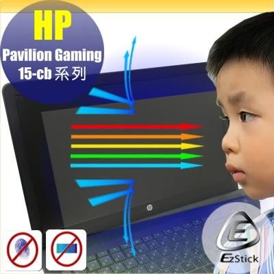 【Ezstick抗藍光】HP Gaming 15-cb078TX 15-cb079TX 防藍光護眼螢幕貼