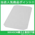 鐵力士 層板 【PP006】90X45PP板-白 MIT台灣製  收納專科