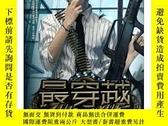 全新書博民逛書店最穿越Y206073 蕭瑟朗 著 珠海出版社 ISBN:9787545304596 出版2011