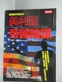 【書寶二手書T6/投資_GJS】美利堅帝國陰謀-經濟殺手的告白2_約翰柏金斯