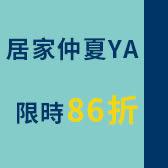 居家仲夏YA【限期優惠86折】