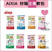 AIXIA愛喜雅〔妙喵主食軟包/貓餐包,8種口味,70g〕(一箱24入)