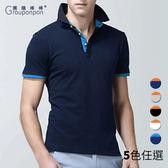 《團購棒棒》【韓版顯瘦雙色拼接POLO衫】5色(L-3XL)  有領衫 撞色 配色 素面 休閒上衣