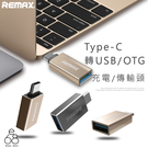 REMAX 鋁合金 迷你 OTG 轉接頭 Type-C USB 轉接器 轉換頭 轉換器 LG G5 小米5 htc 10 ZenFone 3 可外接隨身碟