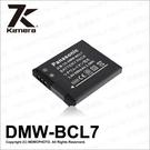KAMERA 佳美能 P牌 DMW-BCL7 DMWBCL7 鋰電池 DMC-FH10/SZ3/SZ8/FS50/FT5 【可刷卡】薪創