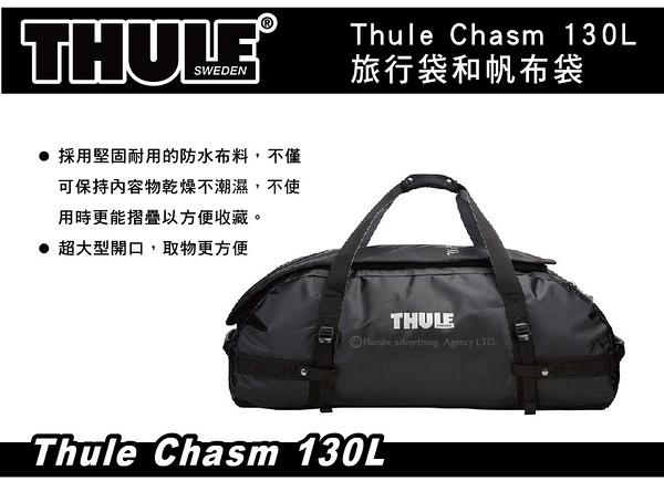   MyRack   都樂 TThule Chasm 130L 旅行袋 防風雨帆布袋 多功能防水袋