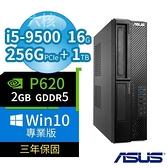【南紡購物中心】ASUS 華碩 B360 SFF 商用電腦 i5-9500/16G/256G+1TB/P620/Win10專業版