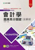 會計學題庫高分關鍵(含解析本)商管群2016年版-升科大四技