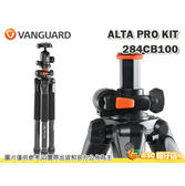 VANGUARD 精嘉 ALTA 阿爾塔 Pro 284CB100 碳纖維 專業型腳架套組 載重7KG 黑色 低角度 三腳架 附腳架袋