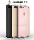 ☆愛思摩比☆LUPHIE iPhone 8 /iPhone 8 Plus 金屬邊框鋼化背殼 9H鋼化玻璃背板 保護殼