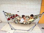 支架吊床越南吊床網床 室內外多功能可折疊支架 拆裝簡便易攜帶igo 雲雨尚品