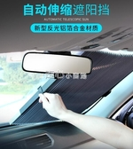 汽車防曬汽車遮陽板自動伸縮防曬隔熱遮陽擋車用前擋風玻璃遮 『獨家』流行館