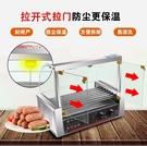 烤腸機 7管烤腸機台灣熱狗家用迷你小型火腿腸機器商用烤香腸全自動5管10LX 雙12