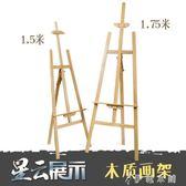 木質展架支架展示架海報架實木架子立式kt板展架廣告架三角掛畫架     伊鞋本鋪