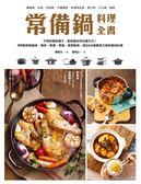 (二手書)常備鍋料理全書:用8款經典鍋具,燉肉、熬湯、煮飯、烤甜點等,做出66道東西..