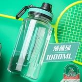 太空水杯1000ML大容量塑料便攜防摔水瓶運動健身水壺【福喜行】