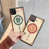 手機殼 浮雕文字發大吉11Pro/Max適用蘋果X/XS/XRiPhone7情侶8plus【全館免運】