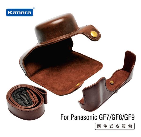 放肆購 Kamera Panasonic GF7 GF8 GF9 相機皮套 兩件式 12-32mm 定焦鏡 相機包 復古皮套 保護套 相機套