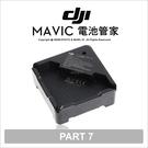 大疆 DJI Mavic Pro 電池管家 Part 7 原廠 空拍機電池充電器 航拍機 公司貨 【可刷卡】 薪創