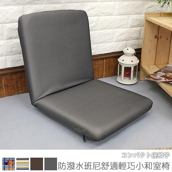 #可拆洗-和室椅 電腦椅 收納椅《防潑水班尼舒適輕巧小和室椅》-台客嚴選