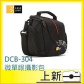 《台南/上新》 美國 凱思 Case Logic DCB-304 類單 微單眼 相機 保護 包