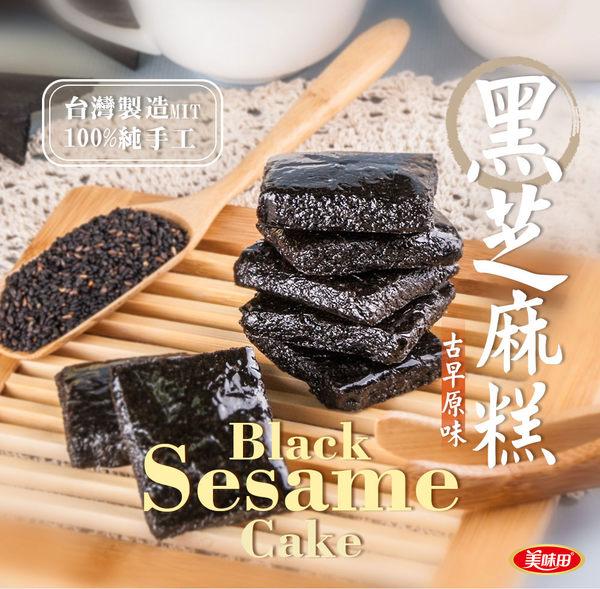純素.養生【原味】黑芝麻糕 450g 美味田