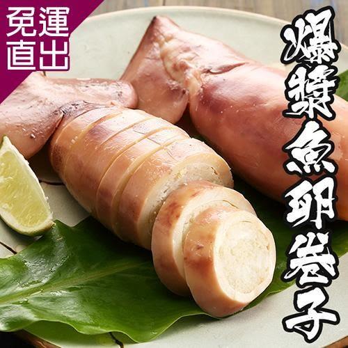 海鮮王 黃金爆漿魚卵卷子 *4包組(180g/隻)【免運直出】