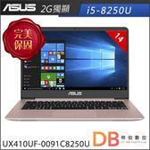 加碼贈★ASUS UX410UF-0091C8250U 14吋 i5-8250U 四核 2G獨顯 FHD玫瑰金筆電(6期零利率)-送USB充電器