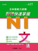 (二手書)日本語能力試験 N1 快速掌握 文法