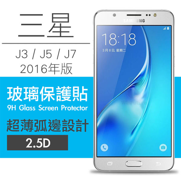 【00367】 [Samsung Galaxy J3 / J5 / J7 2016年版] 9H鋼化玻璃保護貼 弧邊透明設計 0.26mm 2.5D