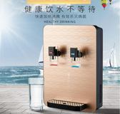 開飲機 壁掛式冷熱型家用速熱節能迷你開飲機自動制冷制熱