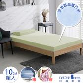 House Door 防蚊防螨10cm藍晶靈涼感記憶床墊全配組-單人亮檸黃