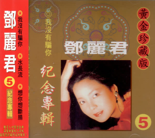 黃金珍藏版 鄧麗君 5 CD  ( 購潮8)
