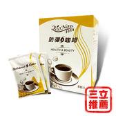 【BIONAP百貝】防彈咖啡x4盒(8包/盒)-電電購