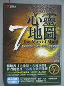 【書寶二手書T3/勵志_GJP】心靈7地圖_鮑耶
