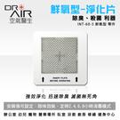空氣醫生 Dr.Air Q-Life Air 鮮氧型活氧機 - 淨化片 耗材零件