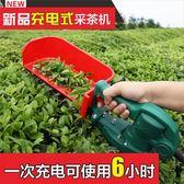 割草機無刷電動采茶機單人迷你便攜式修剪機充電綠籬機小型茶葉采摘機 免運 Igo