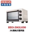 【HERAN 禾聯】20L機械式電烤箱 ...