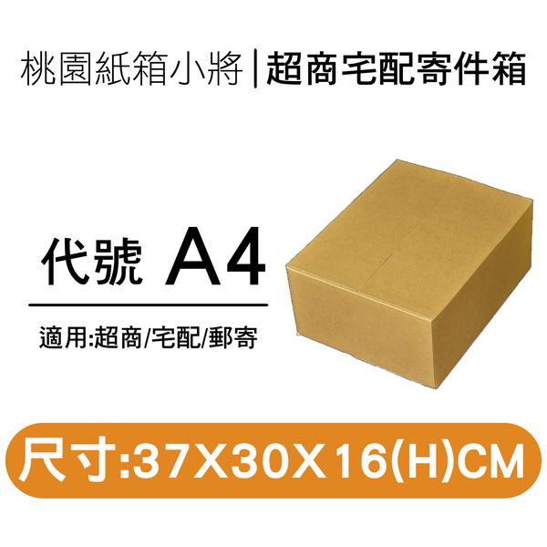 紙箱【37X30X16 CM】【200入】紙盒 宅配紙箱 郵局便利箱