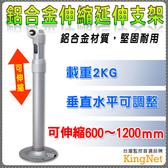 監視器 60~120cm可伸縮延伸耐用支架  堅固鋁製 垂直水平可調角度 載重2公斤  監控設備 台灣安防