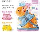 【快出】兔子牽引帶牽引繩刺繡溜兔繩外出繩天使胸背帶