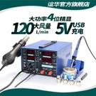 YIHUA 853D升級版三合一熱風拆焊臺1A-5A硅膠線熱風槍焊臺 包郵 小山好物