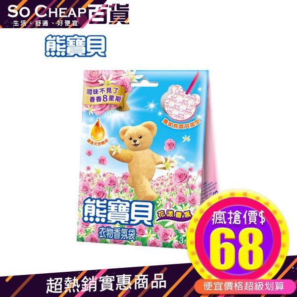 熊寶貝 衣物香氛袋 花樣香氛 21g (3入)