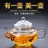 茶壺 迷你小茶壺 耐熱玻璃花茶壺 透明功夫茶具套裝過濾泡茶器家用小號『快速出貨』