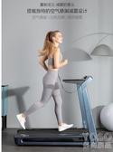 跑步機 跑步機家用款小型折疊室內健身靜音走步機小米有品同款K12Pro 優尚良品YJT