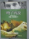 【書寶二手書T7/翻譯小說_JCI】吻了再說_艾倫‧狄波頓, 朱孟勳