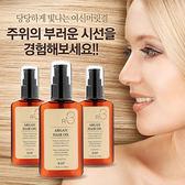 韓國 RAIP R3 菁粹摩洛哥阿甘油(100ml)【小三美日】免沖洗護髮